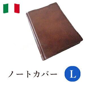 高級本革製ノートカバー(リフィルノート付)【Antiqua】Lサイズ・アンティーク・フィニッシュ(茶色)