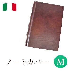 高級本革製ノートカバー(リフィルノート付)【Antiqua】M・A5サイズ・アンティーク・フィニッシュ(茶色)