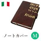 高級本革製ノートカバー(リフィルノート付)【Ikuvina】M・A5サイズ・アンティークフィニッシュ(茶色)/金装飾