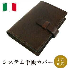 【OFFICINALIBRIS】イタリア高級本革製システム手帳カバー(リフィル別売)【Antiqua】ミニ6穴サイズ