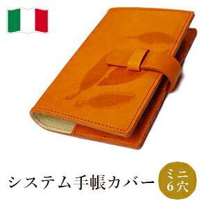 高級本革製システム手帳カバー【Impresso】ミニ6穴・mandarin(オレンジ色)