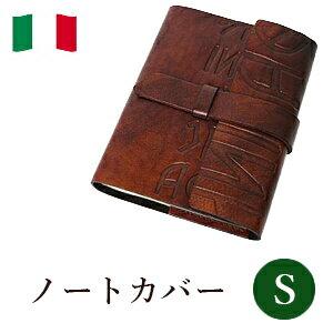 高級本革製ノートカバーフラップタイプ(リフィルノート付)【Ikuvina】Sサイズ・アンティーク・フィニッシュ(茶色)