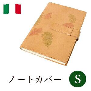 高級本革製ノートカバー(リフィルノート付)【Impresso】16×12cm(Sサイズ)natural