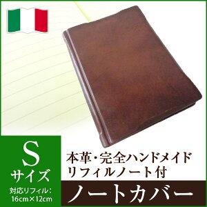 高級本革製ノートカバー(リフィルノート付)【Antiqua】Sサイズ・アンティーク・フィニッシュ(茶色)