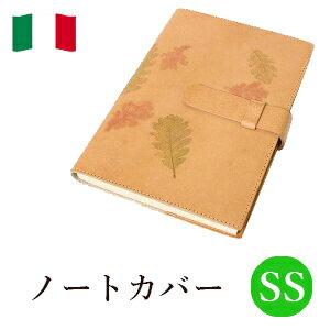 高級本革製ノートカバー(リフィルノート付)【Impresso】13×9cm(SSサイズ)natural