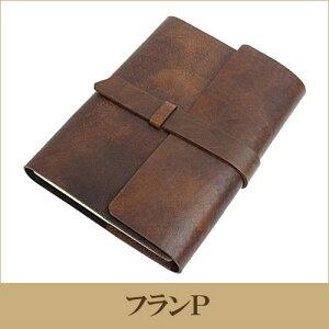 【OFFICINALIBRIS】イタリア高級本革製ほぼ日手帳カバー(リフィル別売)【フランP】a5サイズ