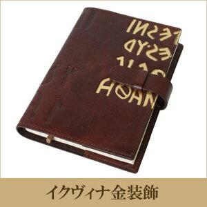 【OFFICINALIBRIS】イタリア高級本革製ノートバー(リフィル付き)【イクヴィナ金装飾】a5サイズ