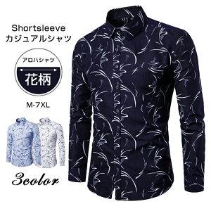 シャツ メンズ 長袖 zz35EQT4025D6603 花柄シャツ 総柄シャツ メンズ カジュアル 柄シャツ アロハシャツ 薄手 サマー シャツ オールシーズン カラーシャツ 大きいサイズ ワイシャツ カジュアル キレイめ メンズファッション ビジネス