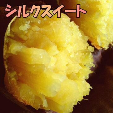 3箱まで送料同一!シルクスイート3kg さつまいも!甘くなめらか(絹芋)豚が育てたさつま芋千葉県産薩摩芋