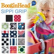 BooginHead ブーギンヘッド ホルダー シッピィ グリップ おもちゃ アクセサリー ベビーカー 赤ちゃん トイストラップ