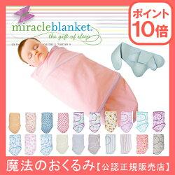 MiracleBlanket[ミラクルブランケット]おくるみ/出産祝い