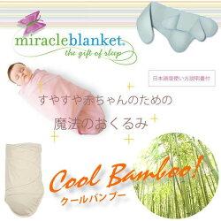 MiracleBlanket[ミラクルブランケットクールバンブー]おくるみ/出産祝い