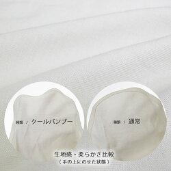 MiracleBlanket[ミラクルブランケットクールバンブー]生地アップ素材感