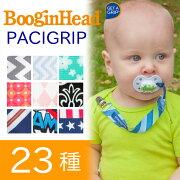 BooginHead ブーギンヘッド おしゃぶり ホルダー パーチー グリップ おもちゃ バリーエション トイストラップ マルチストラップ アクセサリー ベビーカー 赤ちゃん