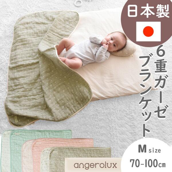 アンジェロラックス6重ガーゼケットM(70-100cm)angerolux日本製(ガーゼブランケット掛け布団ベビー子供赤ちゃんベ
