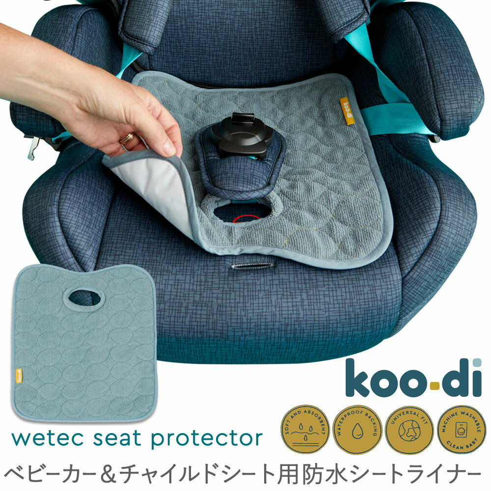 koo-di クーディ ベビーカー&チャイルドシート用 防水シート ウェット シート プロテクター