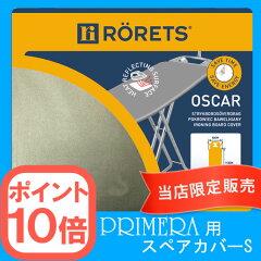 ロレッツアイロン台カバーS「PRIMERA専用」新発売!【ポイント10倍】RORETS ロレッツ アイロン...