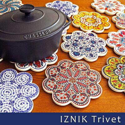 イズニク陶器が食卓を彩ります。花瓶置きや鉢植え置きにも!【ポイント10倍】IZNIK トリベット ...