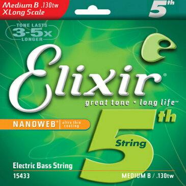 Elixir NANOWEB Medium Low-B Extra Long Scale 15433 5弦ベース用 バラ弦[エリクサー][コーティング][ミディアム][エクストラロングスケール,35インチ][エレキベース弦,String]