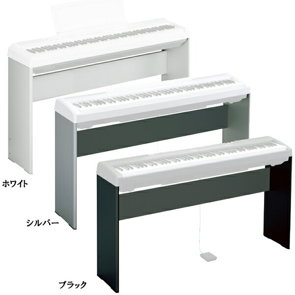 guitar planet rakuten global market yamaha l 85 brand new electronic piano p series stands. Black Bedroom Furniture Sets. Home Design Ideas