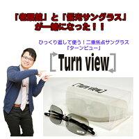 老眼鏡偏光二重焦点遠近両用釣り用老眼鏡超軽量サングラス二重焦点Turnviewターンビュー