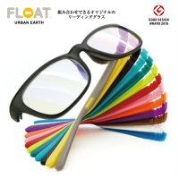 フロート FLOAT(セット品) 老眼鏡 おしゃれ レディース ブルーライトカット 女性用 女性 男性 首掛け かわいい メンズ フロントとテンプルの組み合わせ自由 カスタマイズ リーディンググラス  に見えない【店頭受取対応商品】