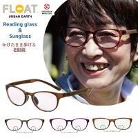 フロートFLOAT(セット品)老眼鏡おしゃれレディースブルーライトカット女性用男性二重焦点首掛けサングラスフロントとテンプルの組み合わせを自由にカスタマイリーディンググラス歩ける【店頭受取対応商品】