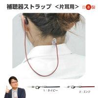 【敬老の日ギフト】補聴器ストラップ落下防止紛失防止片耳用チェーンひも