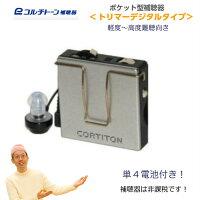 補聴器ポケット型補聴器日本製国産初めての補聴器デジタル補聴器母の日父の日敬老の日コルチトーン軽度高度難聴トリマーデジタルTH-33DW