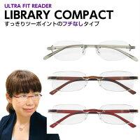 老眼鏡女性用レディース男性女性超薄型リーディンググラス携帯用縁なしリムレスコンパクトライブラリー4111【店頭受取対応商品】