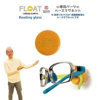 老眼鏡フロートFLOAT専用ベースマグネット単品カスタマイズ自由な老眼鏡!置く場所を決めておけばもうなくさない!女性男性なくさない老眼鏡