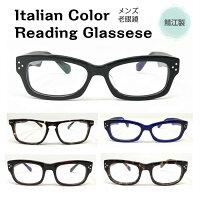 老眼鏡男性女性オシャレかっこいい日本製鯖江老眼鏡に見えないリーディンググラスシニアグラス