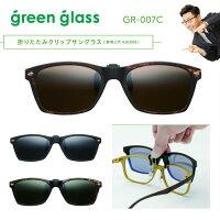 【店頭受取対応商品】偏光サングラス折りたたみ取り外し可能クリップオンめがねに付けるサングラスgreenglassグリーングラススクエアGR-007C