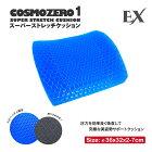 【背当てやストレッチに最適!!】COSMOZERO1スーパーストレッチクッションEXGELクッション