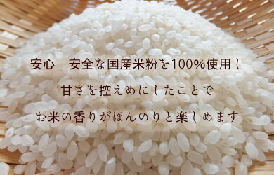 国産米100%使用パンケーキミックス粉