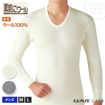 《サムイ日に》M-L寸 暖かいインナー ウール 下着 保温下着 ウール100% GUNZE グンゼ /素肌にウール/長袖 U首(紳士)/秋冬シャツ/wwm710-m