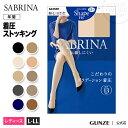 gunze ストッキング サブリナ 強く、やさしく、美しくをコンセプトにSABRINAがリニューアル 美脚 着圧 設計