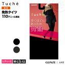 【アウトレット】GUNZE(グンゼ)/Tuche(トゥシェ)/無地タイツ(婦人)/TUW10H