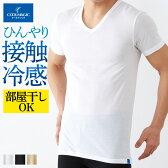 接触 冷感 インナーシャツ クールマジック vネック グンゼ 消臭 Tシャツ 吸汗速乾 GUNZE COOLMAGIC メンズ VネックTシャツ ホワイト ライトサックス ライトピンク ブラック スキンベージュ ブルー M L LL/MC1815H