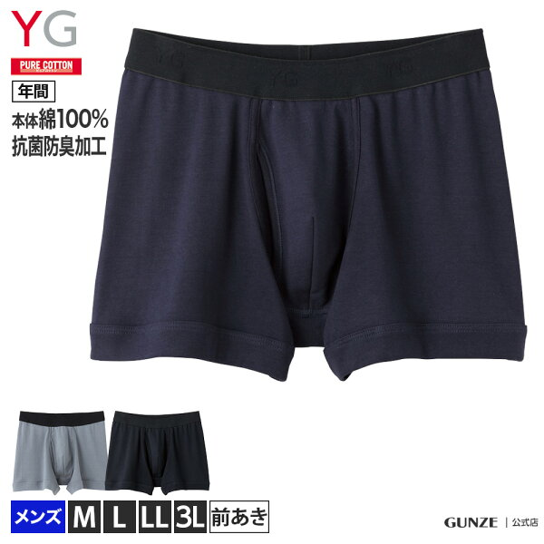 YGボクサーパンツ前開き紳士綿100%グンゼGUNZEボクサーブリーフ男性下着YV0081Nコットンメンズ男性用紳士パンツ無地黒