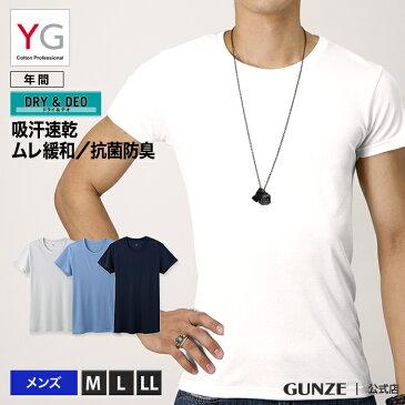 グンゼ YG Tシャツ 吸汗速乾 GUNZE YG DRY クルーネックTシャツ 男性下着(紳士)/YV0113N