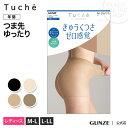 GUNZE(グンゼ)/Tuche(トゥシェ)/【きゅうくつさ...
