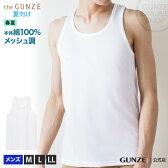 the GUNZE(ザグンゼ)/タンクトップ(紳士)/CK9320N