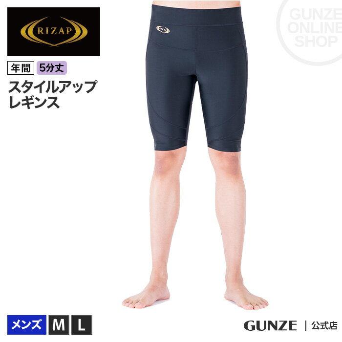 GUNZE(グンゼ)/RIZAP(ライザップ)/スタイルアップレギンス5分丈(メンズ)/RZH003/M~L
