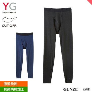 GUNZE(グンゼ)/YG(ワイジー)/タイツ(前あき)(メンズ)/YV1101/M〜LL/秋冬/暖か/カットオフ