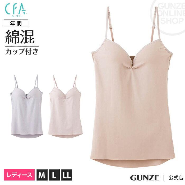 GUNZE(グンゼ)/CFA100/ブラキャミソール(婦人)/年間シャツ/CB4157