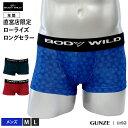 GUNZE(グンゼ)/BODY WILD(ボディワイルド)/【直営店限定】ローライズボクサー(前とじ)(メンズ)/BW2996P/M〜L/宮津