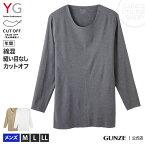 GUNZE グンゼ YG ワイジー 完全無縫製 9分袖シャツ メンズ YV1528 M〜LL 下着 肌着 丸首 9分袖 秋冬 抗菌防臭 男性 カットオフ インナー 肌着 年間 GUNZE11