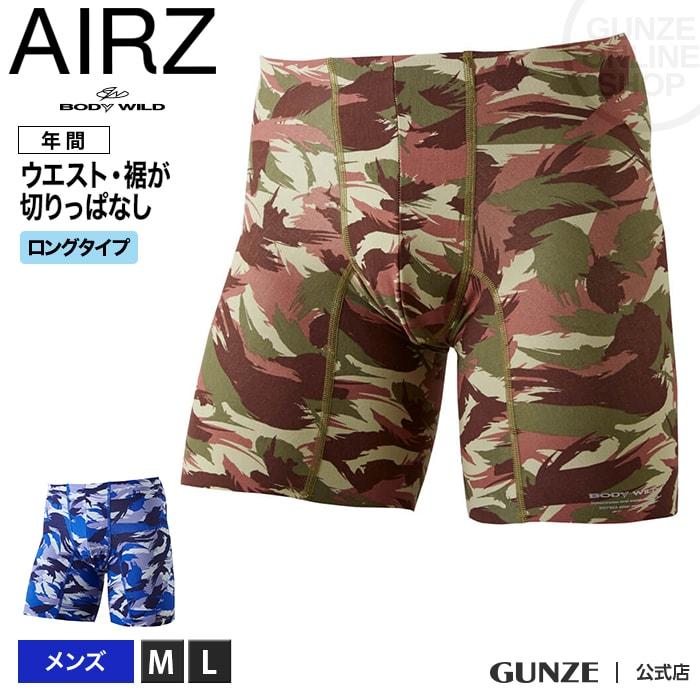 GUNZE(グンゼ)/BODY WILD(ボディワイルド)/エアーズボクサーパンツ(ロングタイプ)(前とじ)(メンズ)/BWY911A/M~L/宮津