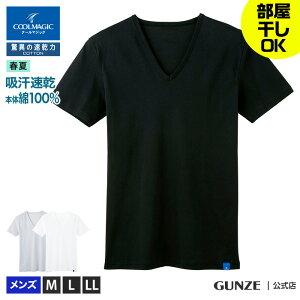 アウトレット セール グンゼ クールマジック VネックTシャツ メンズ 春夏 V首 インナー 速乾 乾く 涼しい 綿100% コットン 綿 汗 ニオイ 臭い 部屋干し ドライ さらさら GUNZE COOLMAGIC MCA315 M〜LL GUNZE11